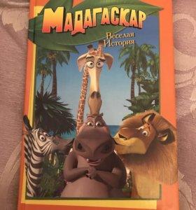 Мадагаскар веселая история книга для детей
