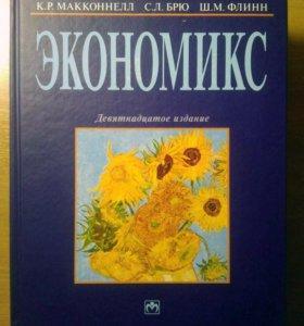 Экономикс 19 издание, 2017 г. Макконнелл-Брю-Флинн