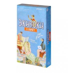 «Экивоки: В дорогу», настольная игра (новая)