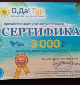 Сертификат на тур (общий номинал 8000 рублей)
