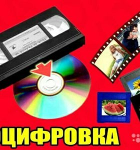 Оцифровка видеокасет VHS