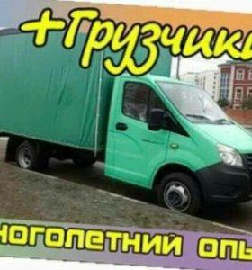 Грузоперевозки/грузчики/ по городу,обл,России.