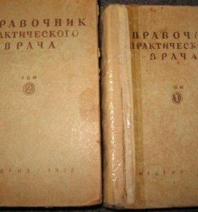 справочник практикующего врача 2 тома