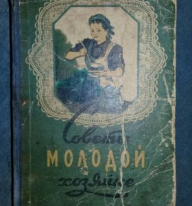 Книга 1959г.Советы молодой хозяйке