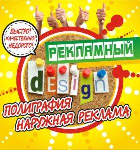 Дизайн полиграфии, наружной рекламы