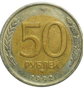 50 рублей 1992 года. биметалл