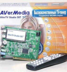 ТВ-тюнер AverTV Studio 507