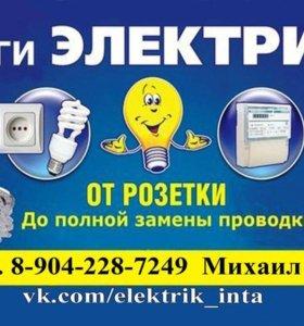 Услуги ЭЛЕКТРИКА, монтаж ВИДЕОНАБЛЮДЕНИЯ