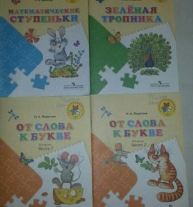 Подготовка к школе 4 книги - прописи