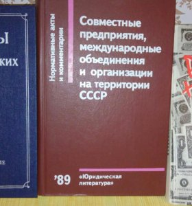 Книги по внешнеэкономическим знаниям