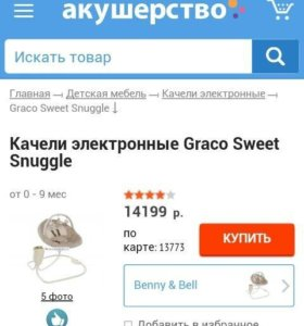 Детская качалка Graco Sweet Snuggle