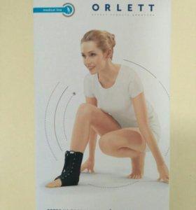 Ортез на голеностопный сустав Orlett