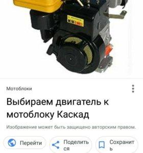 Двигатель на каскад