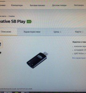 Внешняя звуковая карта Creative SB Play