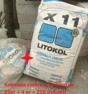 Клеевая смесь (плиточный клей) Litokol X11