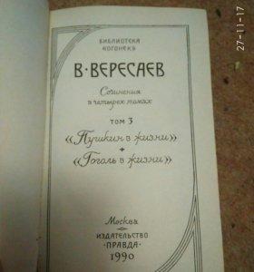 Книга Вересаев (Пушкин,Гоголь)