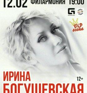 Концерт Ирины Богушевской