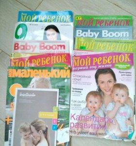 Журналы для будущих мам.