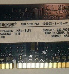 SoDIMM DDR3-1333 1Gb
