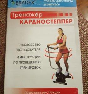 тренажер КАРДИОСТЕППЕР BRADEX
