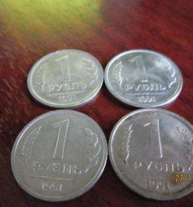 Монеты России 1991-1992 годов