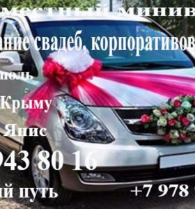 Обслуживание свадеб и корпоративов в г. Симферопол