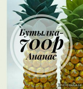 Бутылка ананас