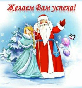 Веселый Дед мороз и внучка Снегурочка