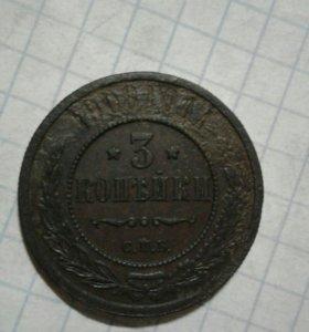 Монета 3 копейки