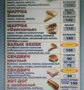 Шаурма, шаурдоги, хотдоги, сендвичи. Доставка бесп