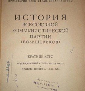 Книги История ВКП(б).