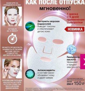 """Тканевая маска для лица """"Мгновенная молодость"""""""