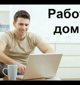Специалист по работе с клиентами УДАЛЕННО/НА ДОМУ