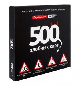 «500 злобных карт: Версия 2.0», настольная игра (н