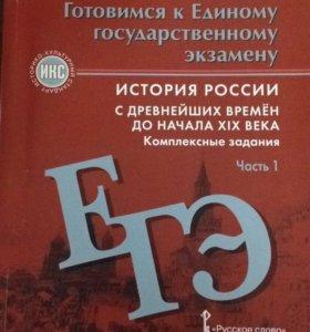 История, подготовка к ЕГЭ, Гевуркова
