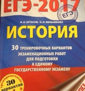 История, подготовка к ЕГЭ практикум