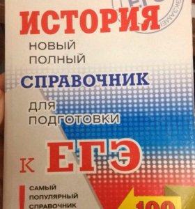 История, Справочник, подготовка к ЕГЭ, Баранов