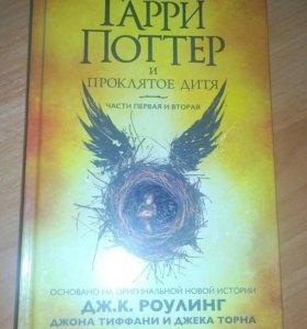 Новая книга,о Гарри Поттере