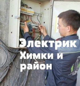 Электрик Химки и район