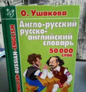 Англо-русский словарь 50000 слов