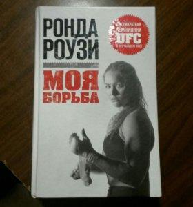 Книга. Ронда Роузи