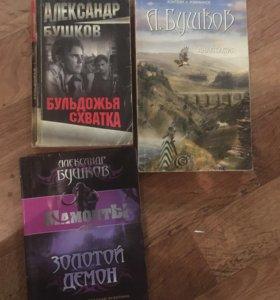 Бушков книги