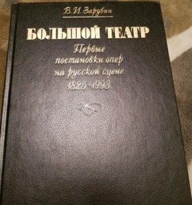 Книга В.И. Зарубин (Большой театр) 1825-1993