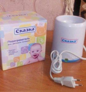 Подогреватель для детского питания, новый