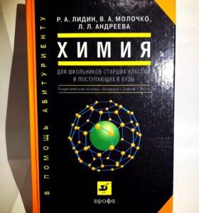 Книга в помощь абитуриентам и школьникам по химии