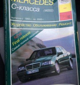 Книга,мерседес w202