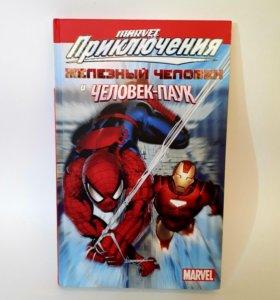 "Комикс ""Человек паук и Железный человек"" Marvel"