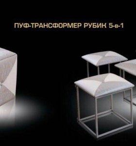 Пуф - трансформер Рубик 5 МФ Собрание