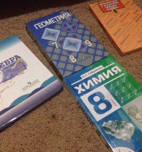Учебники,справочник ОГЭ,математика ОГЭ