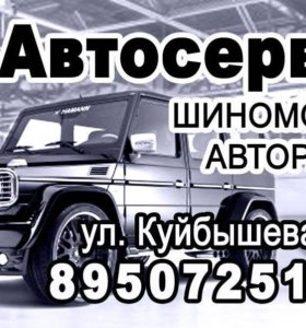 Автосервис- шиномонтаж